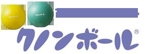 きんトレ・クノンボールのイメージ